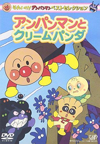 それいけ!アンパンマン ベストセレクション アンパンマンとクリームパンダ [DVD]