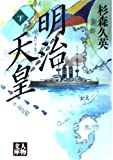 明治天皇 下巻 (人物文庫 す 1-2)