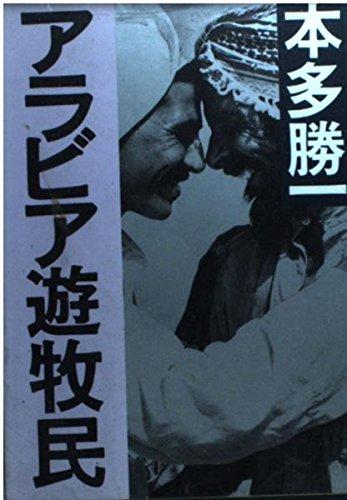 アラビア遊牧民 (朝日文庫) - 本多 勝一