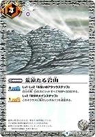 BS42-084 荒涼たる岩山