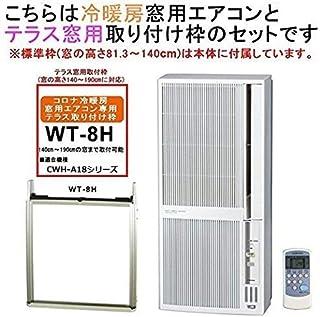 コロナ 窓用エアコン(冷暖房兼用・おもに4.5~7畳用 シェルホワイト)CORONA CWH-A1819-WSとテラス窓用取り付け枠 WT-8H セット
