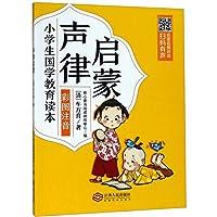 声律启蒙(彩图注音)/小学生国学教育读本