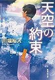 天空の約束 (集英社文庫)
