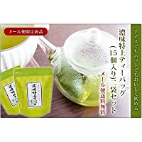 牛島製茶 濃味特上ティーバッグ15個入2袋セット