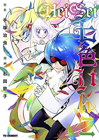 HeiSei七色いんこ (TCコミックス)