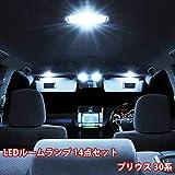 30系 プリウス LED ルームランプ 14点フルセット