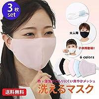 クローバーデポ マスク 3枚 接触冷感 アイスシルク 布マスク 夏用 洗えるマスク 個包装 布 クールマスク 大人用 子供用 女性用 uvカット 小さめ d2710081 ブルー(3枚セット)