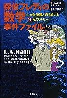 探偵フレディの数学事件ファイル: LA発 犯罪と恋をめぐる14のミステリー