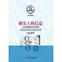 Milestones in Discovery and Invention: Communications and Broadcasting(Chinese Edition)