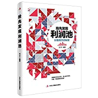 The first to discover the secret of the profit pool master stocks(Chinese Edition)