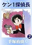 ケン1探偵長 2