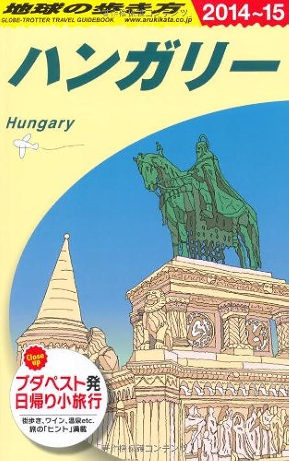 バンカー思い出させる願望A27 地球の歩き方 ハンガリー 2014~2015 (ガイドブック)