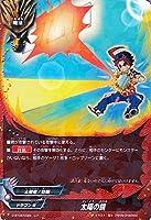 バディファイトDDD(トリプルディー) 太陽の鏡(レア)/輝け!超太陽竜!!/シングルカード/D-BT04/0024