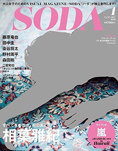 SODA 2015年1月号