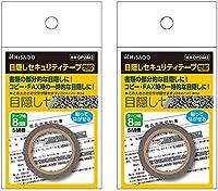 ヒサゴ 目隠し セキュリティテープ 8mm 地紋 OP2442 × 2セット