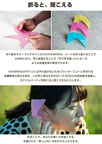 KIKIMIMI(キキミミ) カラー3色セット おもてな紙 セット あなたの「聴く」意識を高める 折り紙のように折って 耳につけるアクセサリー