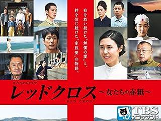 スペシャルドラマ「レッドクロス〜女たちの赤紙〜」【TBSオンデマンド】...