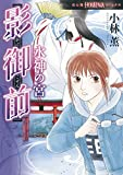 影御前 水神の宮 (HONKOWAコミックス)