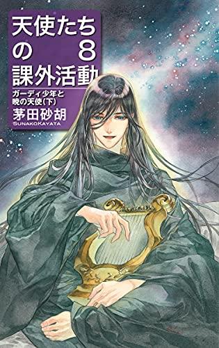 天使たちの課外活動8-ガーディ少年と暁の天使(下) (C・NovelsFantasia か 1-77)