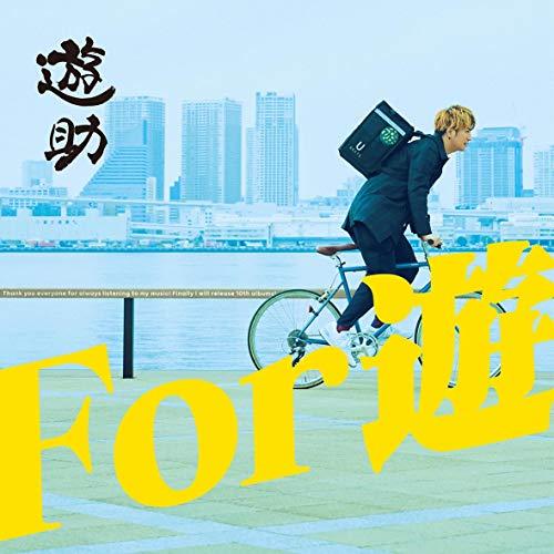 For 遊 (初回生産限定盤B) (DVD付) (特典なし)