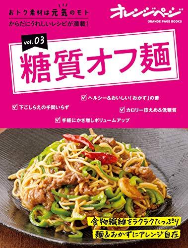 おトク素材は元気のモトVol.03 糖質オフ麺