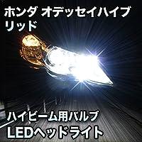 LEDヘッドライト ハイビーム ホンダ オデッセイハイブリッド対応セット