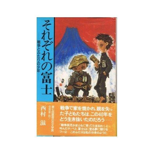 それぞれの富士―戦争とふたりの少年の詳細を見る