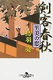 剣客春秋―里美の恋 (幻冬舎文庫)