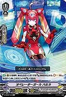 ヴァンガード V-EB08/038 オペレーターガール ハルカ (C コモン) My Glorious Justice