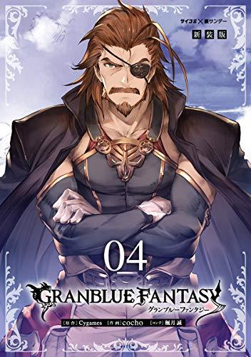 【新装版】グランブルーファンタジー(4) (サイコミ×裏少年サンデーコミックス)