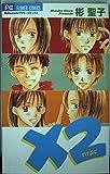 ×2 (フラワーコミックス)
