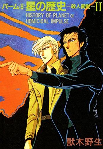 パーム (8) 星の歴史‐殺人衝動‐ II (ウィングス・コミックス)