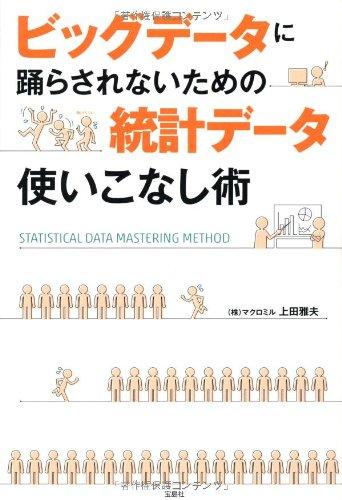 ビッグデータに踊らされないための統計データ使いこなし術