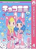 チョコミミ 4 (りぼんマスコットコミックスDIGITAL)
