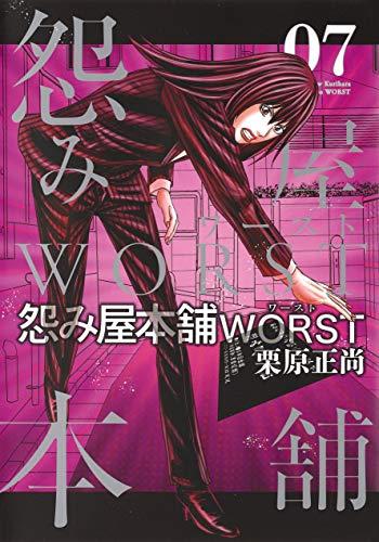 怨み屋本舗 WORST 7 (ヤングジャンプコミックス)