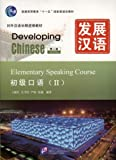 Developing Chinese - Elementary Speaking Course: Vol.2 (+MP3-CD) - Shuhong Wang