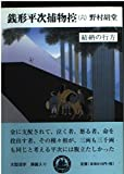 銭形平次捕物控〈6〉結納の行方 (嶋中文庫)