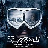 連続ドラマW「マークスの山」オリジナルサウンドトラックの画像