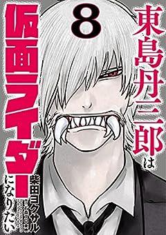 東島丹三郎は仮面ライダーになりたいの最新刊
