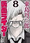 東島丹三郎は仮面ライダーになりたい 第8巻