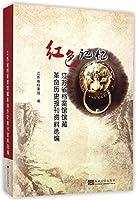红色记忆——江苏省档案馆馆藏革命历史报纸选编