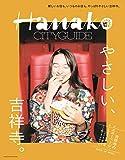 Hanako CITYGUIDE やさしい、吉祥寺。 (マガジンハウスムック) (マガジンハウスムック Hanako CITYGUIDE)