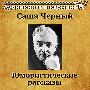 Саша Черный - Юмористические рассказы