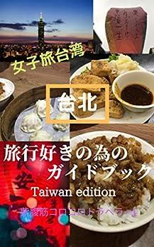 [紫腹筋コロコロトラベラー!]の旅行好きの為の台湾ガイドブック 旅行好きの為のガイドブック (マイル出版)