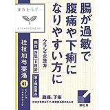 【第2類医薬品】「クラシエ」漢方桂枝加芍薬湯エキス顆粒 24包