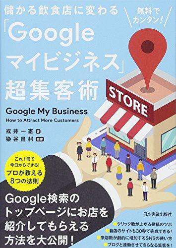 無料でカンタン! 儲かる飲食店に変わる「Googleマイビジネス」超集客術