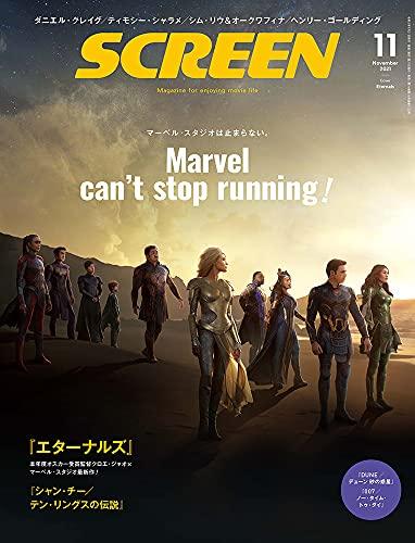 SCREEN(スクリーン) 2021年 11 月号 [雑誌]