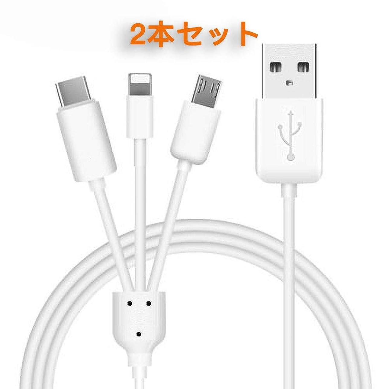 マンモス配当ピューマルチ充電ケーブル 3in1 充電ケーブル, 1.2M*2本b2easy Micro usb ケーブル アンコーラ ライトニングケーブル USB Type-Cケーブル ライトニング 3in1 充電ケーブル急速充電 iOS/Android 同時給電可能 iPhone8 8plus 7 7 plus/6 6s plus/iPad/Macbook 1本3役 多機種対応 (白 White)