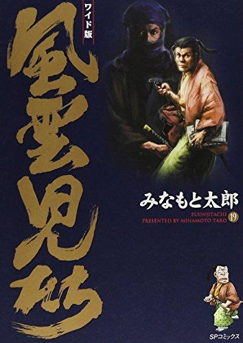 風雲児たち 第19巻―ワイド版 (SPコミックス)