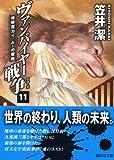 ヴァンパイヤー戦争〈11〉地球霊ガイ・ムーの聖婚 (講談社文庫)